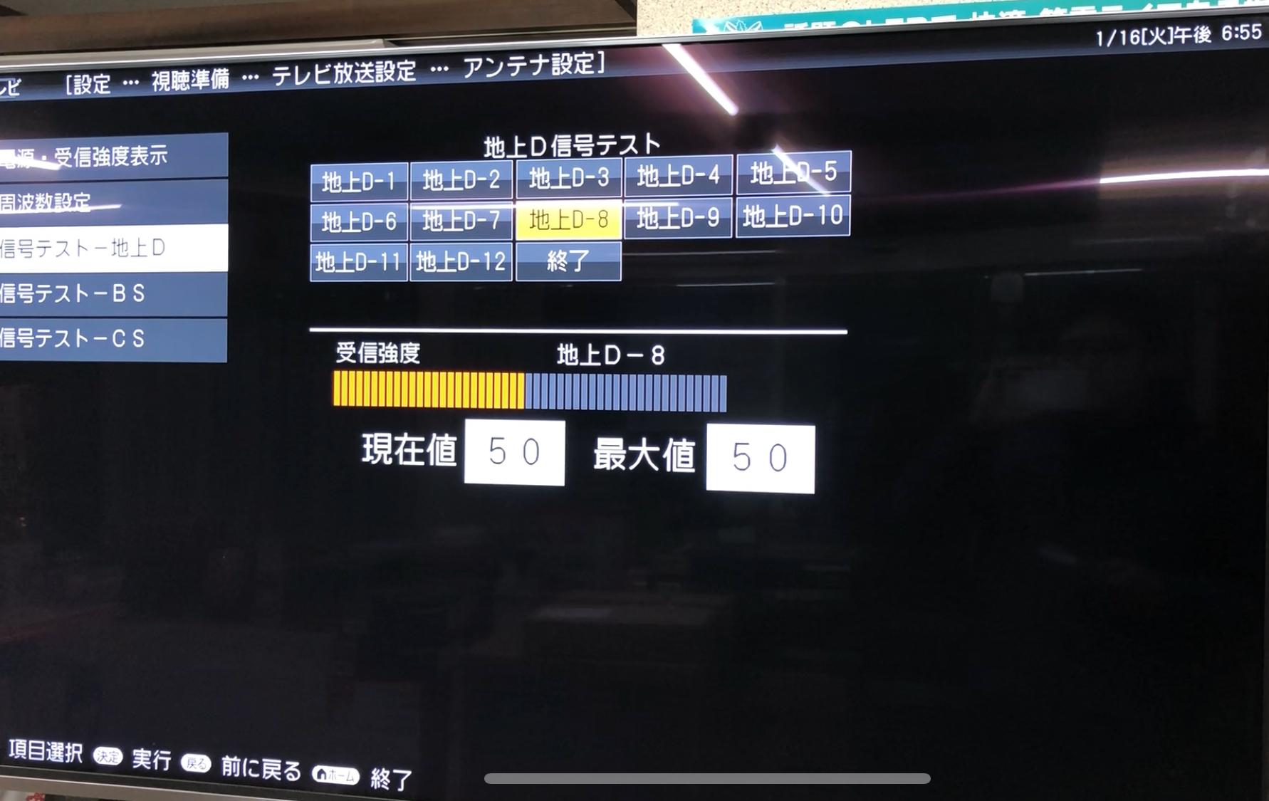 石川テレビ8チャンネル